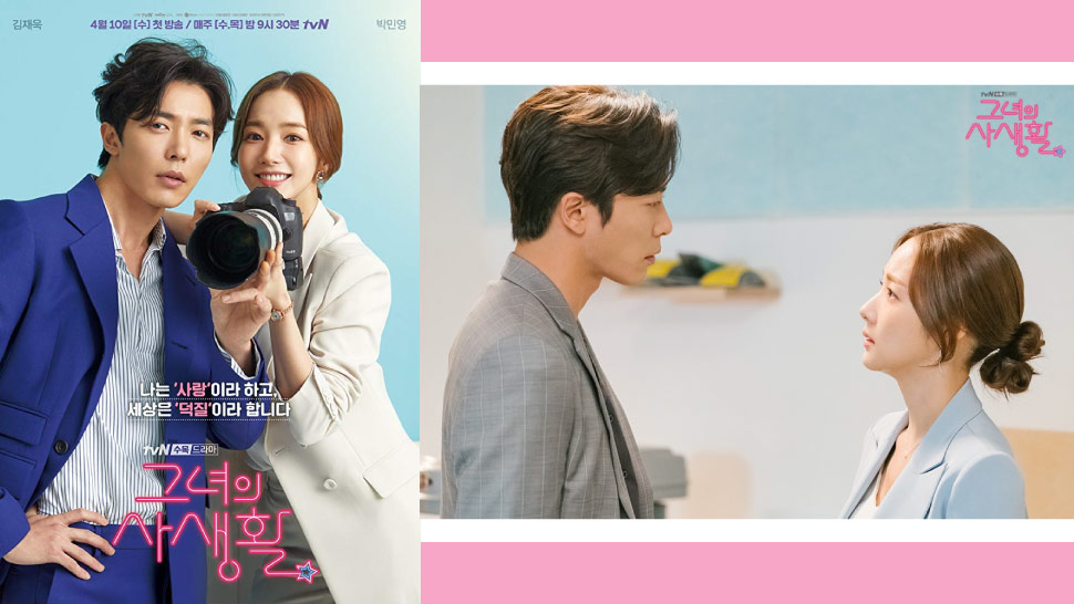 4 Things K-Pop Fans Can Relate To After Watching The K-Drama 'Her Private Life'