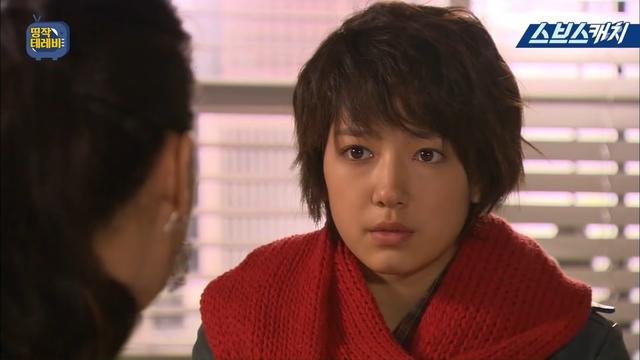 You're Beautiful - Park Shin Hye as Gemma/Ko Mi Nam