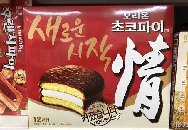 Choko Pai, a Korean snack.