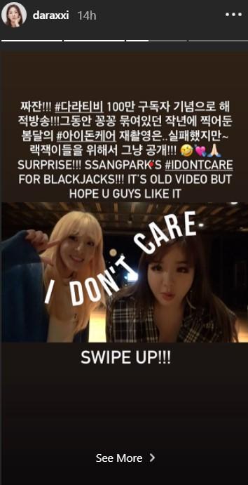 Sandara Park's Instagram story