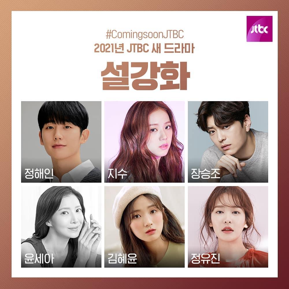 K-drama: Snowdrop