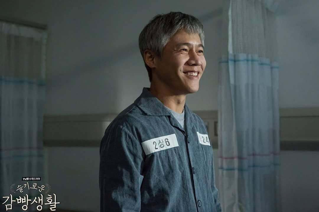 Prison Playbook: Park Ho San