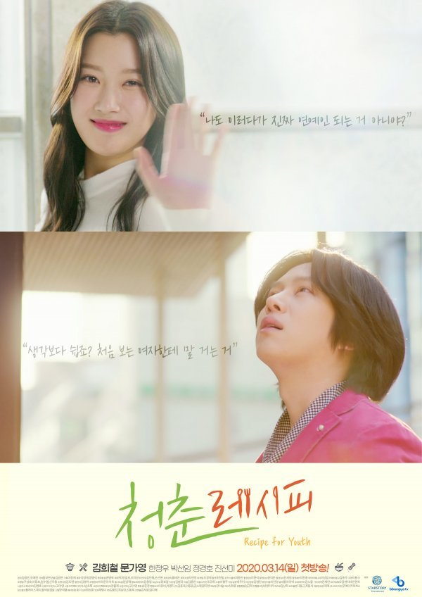 Recipe For Youth official poster