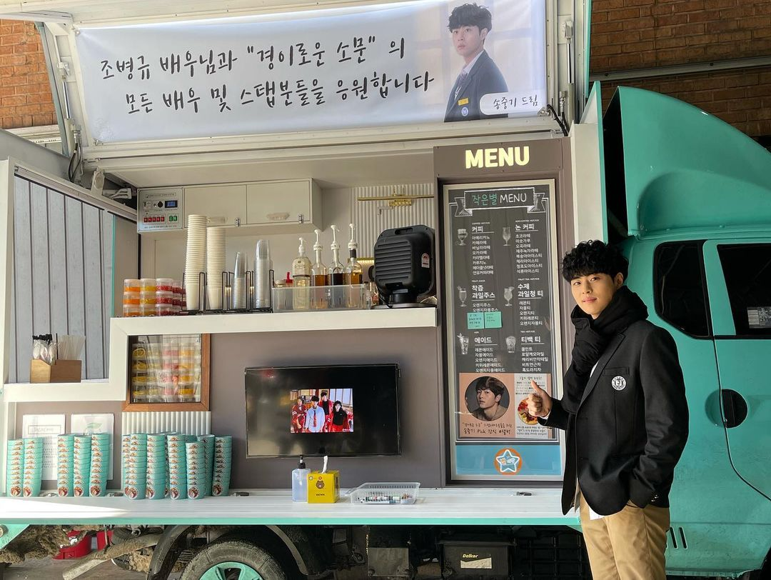 Song Joong Ki gifts Jo Byeong Gyu with a food truck