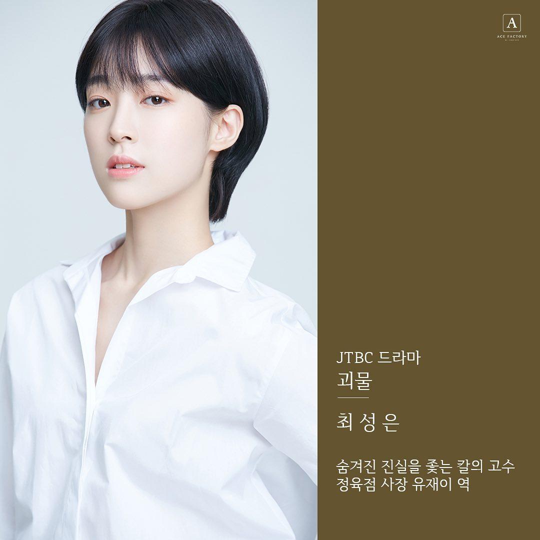 Choi Sung Eun for The Sound Of Magic