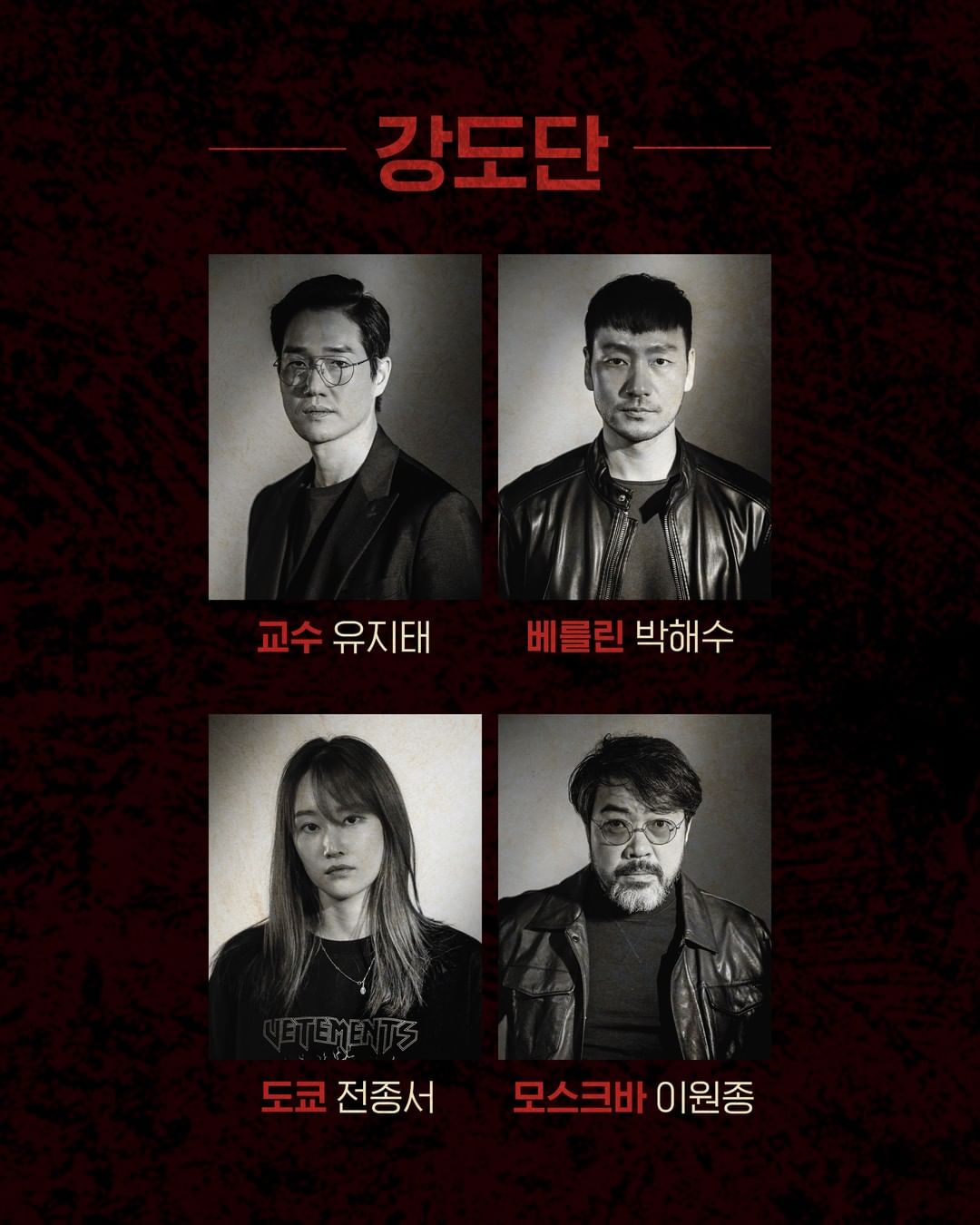 Everything you need to know about Money Heist actor Park Hae Soo