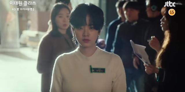 Lee Joo Young in Itaewon Class