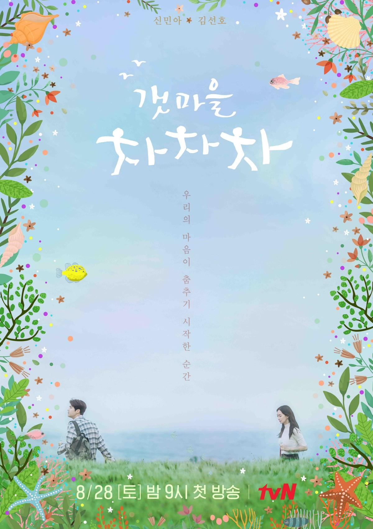 Premiere date of Kim Seon Ho and Shin Min Ah's drama, 'Hometown Cha-Cha-Cha'