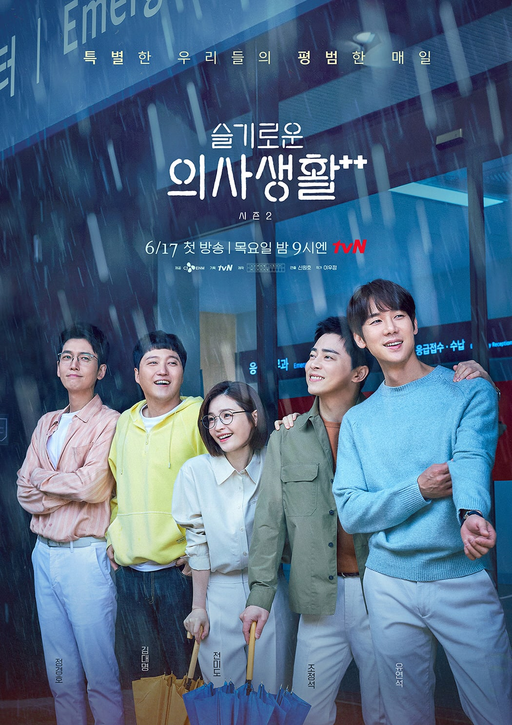 Hospital Playlist will not air an episode on July 29