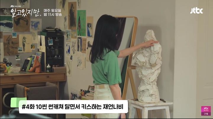 Yu Na Bi's bedroom in Nevertheless