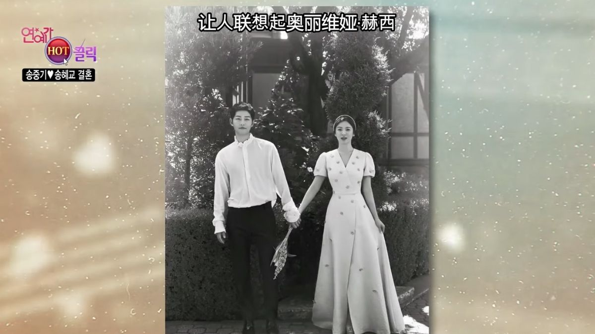 Fans Think That Song Hye Kyo Is Low-Key Greeting Song Joong Ki On His Birthday