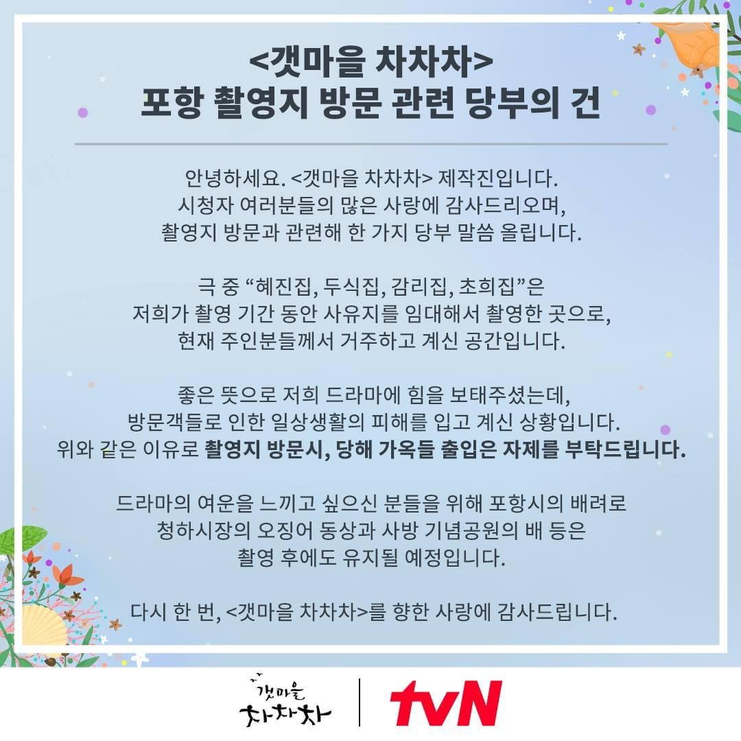 'Hometown Cha-Cha-Cha' Production Team Asks Fans To Stop Visiting The Houses Featured In The Drama
