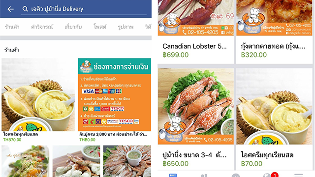 Facebook introduces shop section on pages entrepreneur ph facebook introduces shop section on pages forumfinder Images