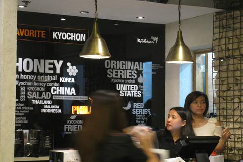 kyochon_3_FINAL.png