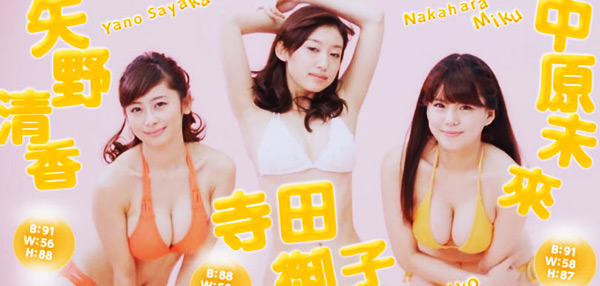 FHM Helps You Survive Hump Day: This Japanese Bikini Game Has A Sticky And Explosive Ending!