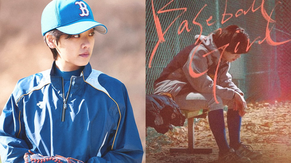 "Lee Joo Young Of ""itaewon Class"" Is Starring In A New Film Called ""baseball Girl"""
