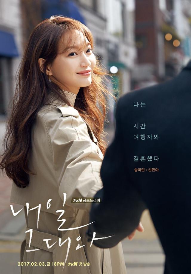 shin min ah highest paid korean actress