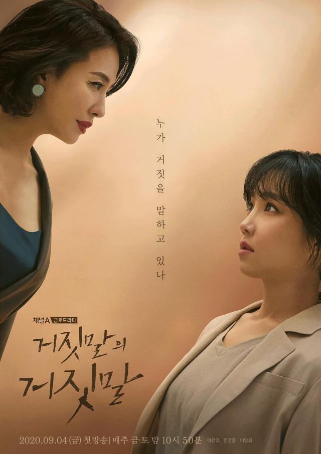 lie after lie highest rating korean dramas