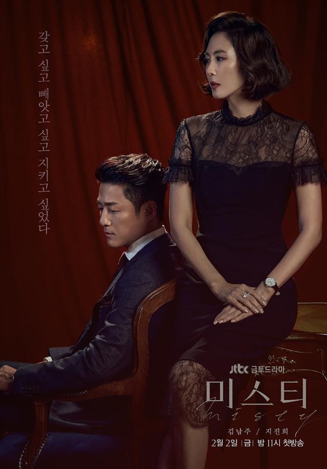 misty highest rating korean dramas