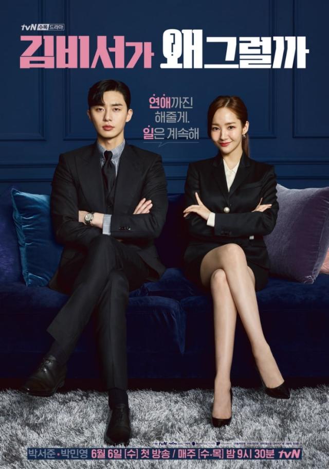 whats wrong with secretary kim highest rating korean dramas