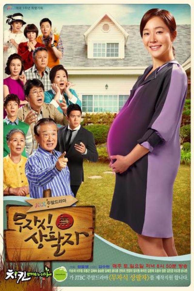 my kids give me a headache highest rating korean dramas