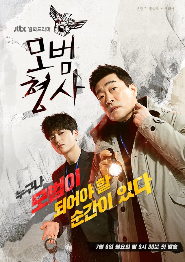 the good detective highest rating korean dramas