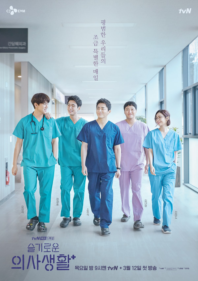 hospital playlist highest rating korean dramas