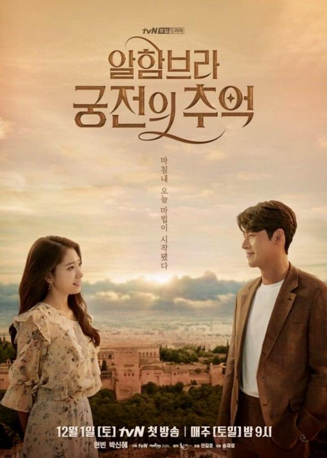 memories of the alhambra highest rating korean dramas