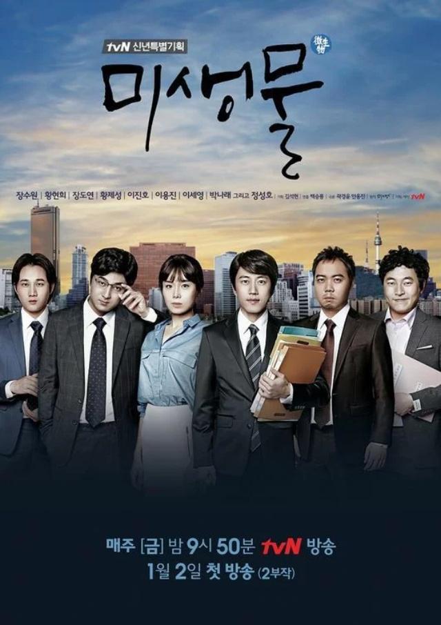 misaeng incomplete life highest rating korean dramas