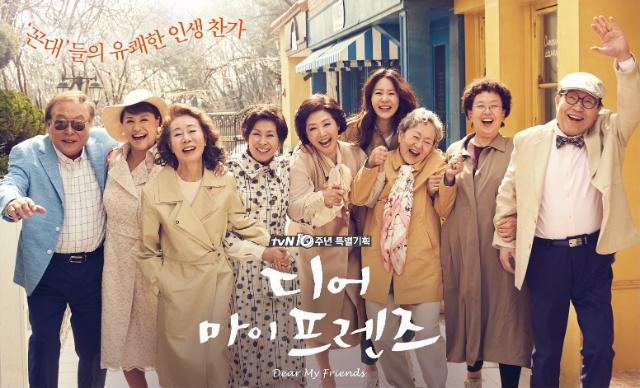 dear my friends highest rating korean dramas