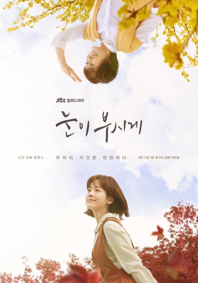 the light in your eyes highest rating korean dramas