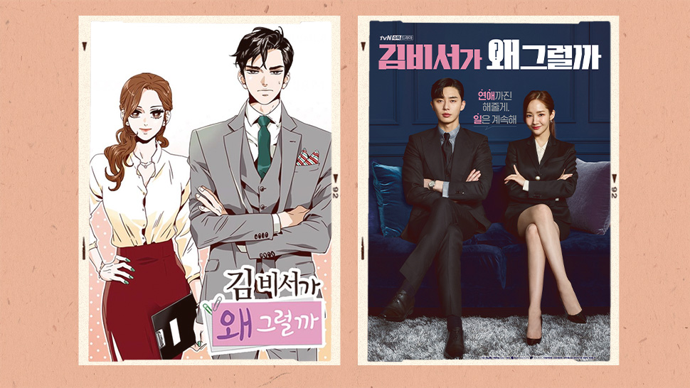 10 K-dramas Based On Webtoons That You Can Watch Online Right Now