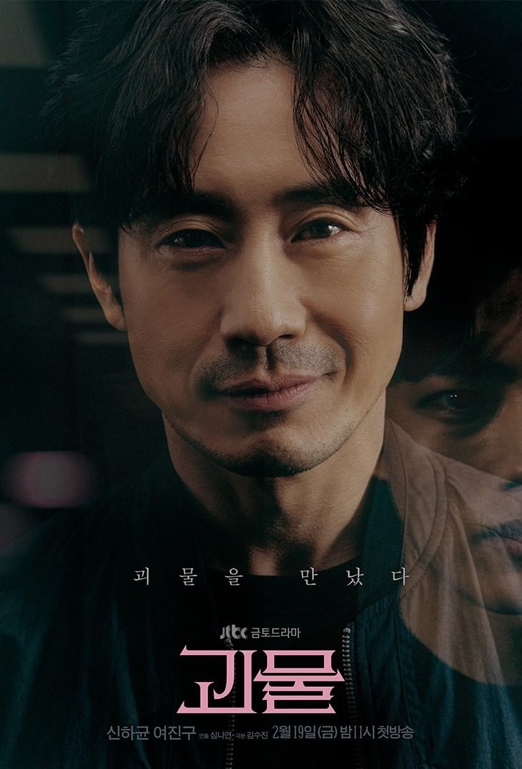 Shing Ha Kyun Beyond Evil