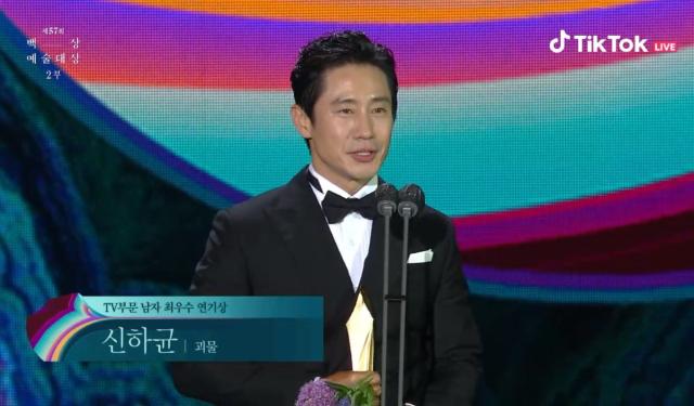 Shin Ha Kyun Beaksang Arts Awards