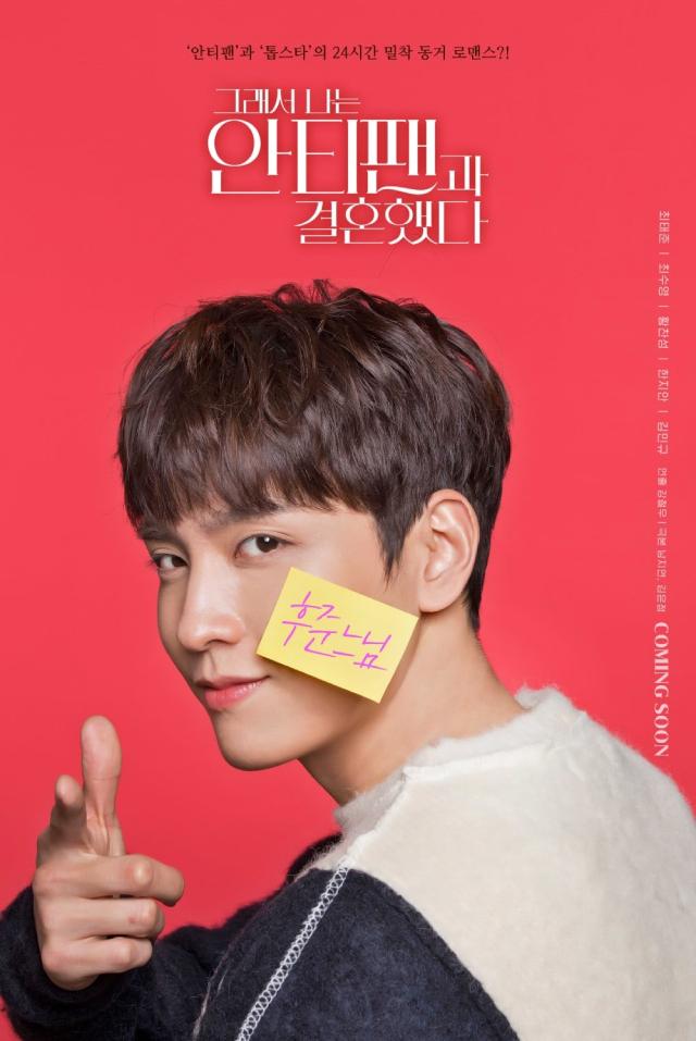 Choi Tae Jooon So I Married an Anti-Fan