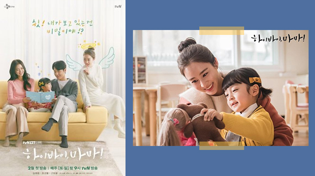 Ready Your Tissues! Here's Why 'Hi Bye, Mama!' Is A Must-Watch For All K-Drama Mom Fans