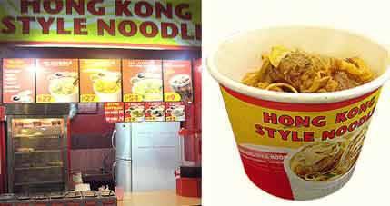 Hongkong Style Noodles