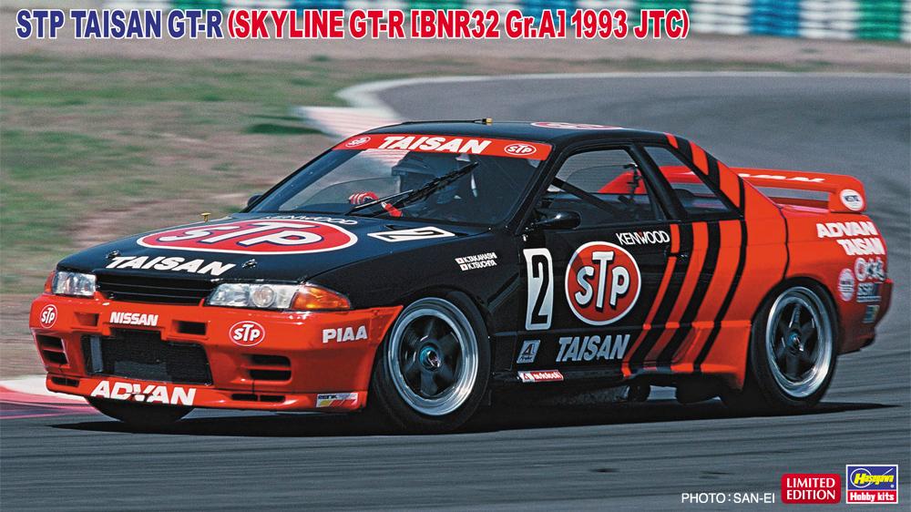 R32 Skyline GT-R Details