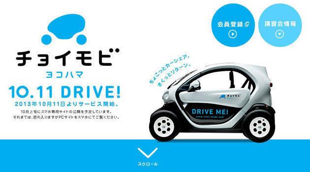TopGear.com.ph Philippine Car News - Nissan to launch experimental car-sharing service in Yokohama, Japan